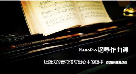 作曲钢琴课